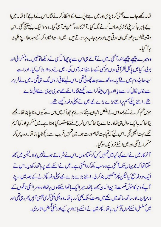 Hot urdu chudai stories
